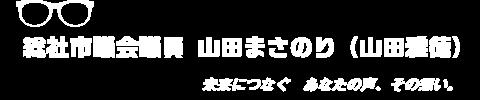 総社市議会議員 山田まさのり(山田雅徳)公式サイト
